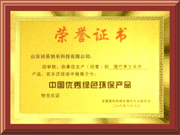 资质荣誉3