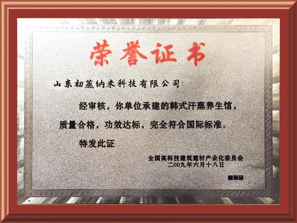 资质荣誉5